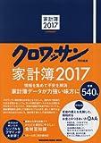 クロワッサン特別編集 家計簿2017 (MAGAZINE HOUSE MOOK)