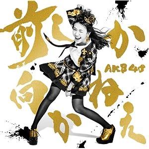 AKB48 前しか向かねえ