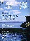 金澤 (KANAZAWA STYLE) 2006年 06月号 [雑誌]