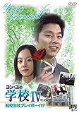 コン・ユの学校IV~転校生はプレイボーイ!?~スペシャル BOX [DVD]