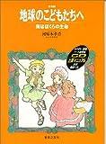 音楽劇 地球のこどもたちへ/海はぼくらの生命 (CD付)