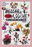 花の事典 新品種&人気の花—新しい切り花・鉢花・花苗