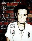 音楽と人 2012年 11月号 [雑誌]