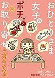 おひとりさま女子のポチッとお取り寄せ 1巻 (まんがタイムコミックスMNシリーズ)