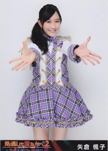 【矢倉楓子】見逃した君たちへ2 AKB48 公式生写真 SKE48 NMB48 HKT48 乃木坂46