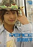 武田航平ファーストソロDVD「peace」