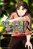 金田一少年の事件簿R(第2期)の画像