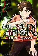 金田一少年の事件簿R(第2期) 第10話(35話)の画像