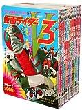 仮面ライダーV3 全13巻セット