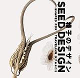 種子のデザイン  旅するかたち