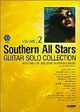 CDで覚える サザンオールスターズ ギターソロ曲集(2)
