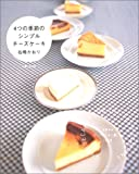 4つの季節のシンプルチーズケーキ