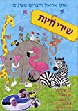Cover art for  Animal Songs in Hebrew