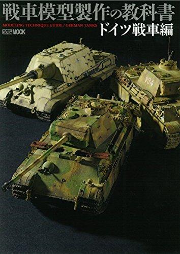 戦車模型の教科書 ドイツ戦車編 (ホビージャパンMOOK 705)