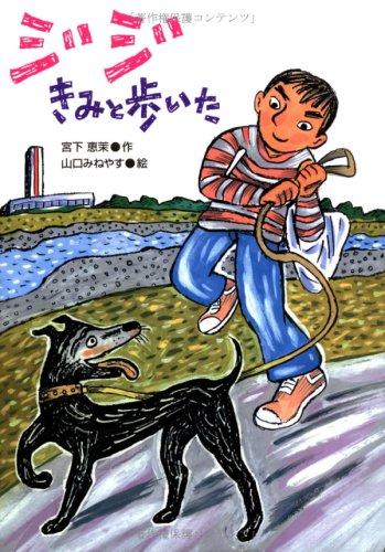 ジジきみと歩いた (学研の新・創作シリーズ)