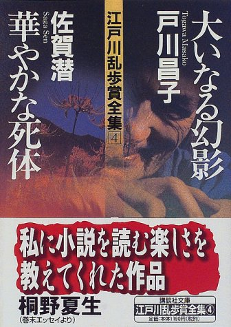 江戸川乱歩賞全集