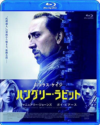ハングリー・ラビット [Blu-ray]