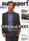 オートスポーツ 2013年 12/13号 [雑誌]