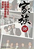 家族'08 (光文社文庫 (き16-1))