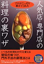 人気店・専門店の料理の裏ワザ―プロがこっそり教えてくれた (SEISHUN SUPER BOOKS)