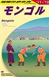 D14 地球の歩き方 モンゴル 2011〜2012