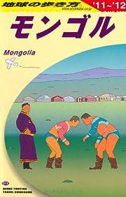 D14 地球の歩き方 モンゴル 2011~2012