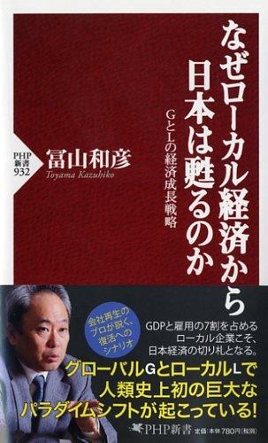なぜローカル経済から日本は甦るのか (PHP新書)