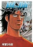 風の陣 3 (ヤングジャンプコミックス)