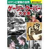 ゲーリー・クーパー大全集 (DVD 10枚組) BCP-028