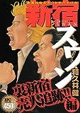 新宿スワン 裏新宿売人追跡!!編 (講談社プラチナコミックス)