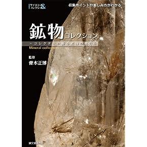 鉱物コレクション ~コレクターが語る鉱物の魅力~: 収集ポイント&楽しみ方がわかる (サイエンス&コレクション)