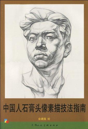 中国人石膏头像素描技法指南