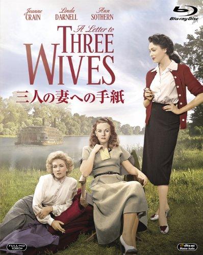 三人の妻への手紙 [Blu-ray]