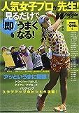 人気女子プロが先生!見るだけで即!うまくなる!―ゴルフレッスン (ブルーガイド・グラフィック 月刊ワッグルMOOK)