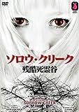 ソロウ・クリーク / 残酷死霊谷 [DVD]