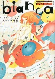 bianca (ビアンカ) 2012年 06月号 [雑誌]