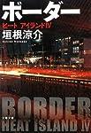 ボーダー―ヒートアイランド〈4〉 (文春文庫)