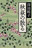 「秋萩の散る (文芸書)」販売ページヘ