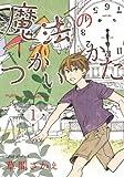 魔法のつかいかた (1) (ウィングス・コミックス)
