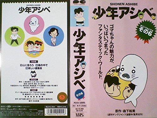 少年アシベ その6 [VHS]