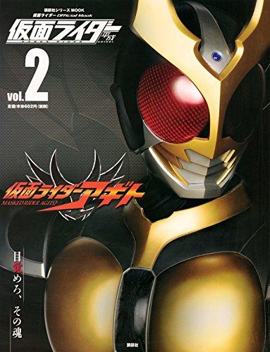 平成 仮面ライダー vol.2 仮面ライダーアギト (平成ライダーシリーズMOOK)