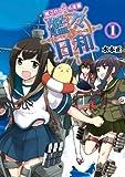 艦これプレイ漫画 艦々日和 / 水本正 のシリーズ情報を見る