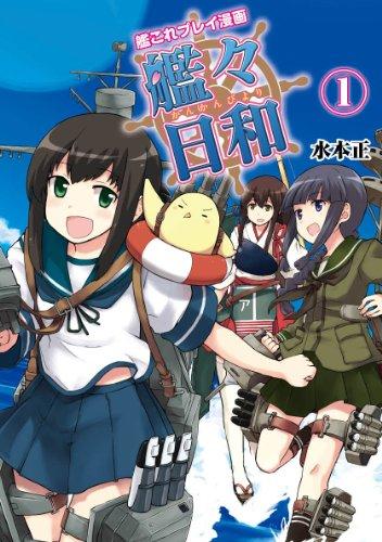 艦これプレイ漫画 艦々日和(1) (ファミ通BOOKS)