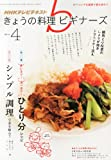 NHK きょうの料理ビギナーズ 2014年 04月号 [雑誌]