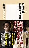 日本会議 戦前回帰への情念 (集英社新書) ランキングお取り寄せ