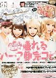 小悪魔 ageha (アゲハ) 2013年 11月号