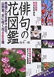 俳句の花図鑑—季語になる折々の花、山野草、木に咲く花460種