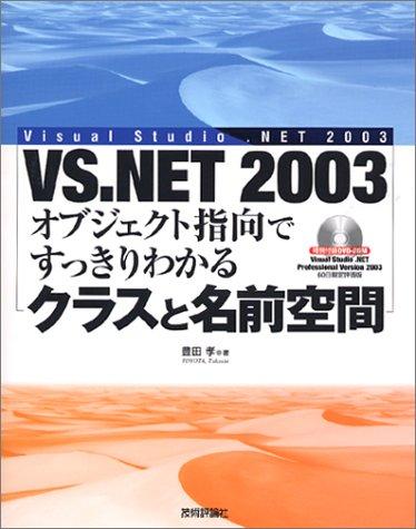 Visual Studio .NET 2003オブジェクト指向ですっきりわかる「クラスと名前空間」
