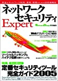 ネットワークセキュリティExpert—今すぐ使える!定番セキュリティツール完全ガイド2005