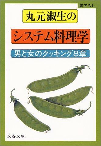 丸元淑生のシステム料理学―男と女のクッキング8章